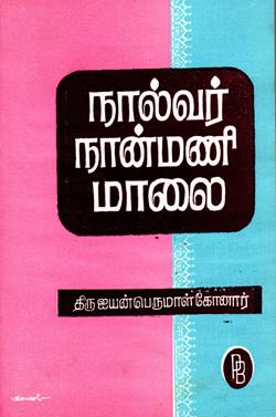 Tamil konar guide for class 6 pdf